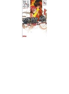 幻獣坐(ライバルKC) 3巻セット