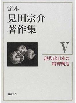 定本見田宗介著作集 5 現代化日本の精神構造