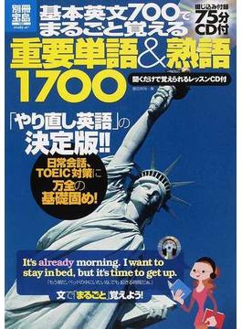 基本英文700でまるごと覚える重要単語&熟語1700
