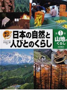 調べよう!日本の自然と人びとのくらし 第1巻 山地のくらし