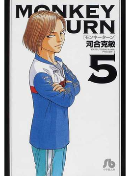 MONKEY TURN 5(小学館文庫)