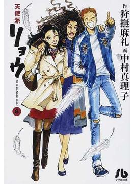 天使派リョウ He is an Angel man! 6(小学館文庫)