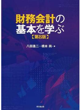 財務会計の基本を学ぶ 第8版