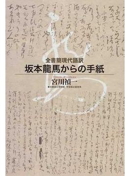 坂本龍馬からの手紙 全書簡現代語訳