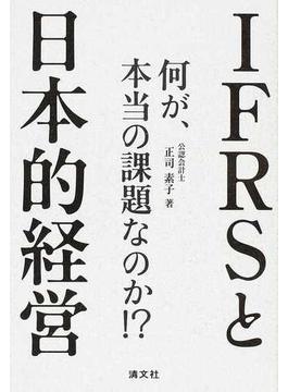 IFRSと日本的経営 何が、本当の課題なのか!?