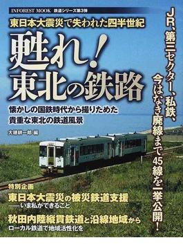 甦れ!東北の鉄路 東日本大震災で失われた四半世紀 懐かしの国鉄時代から撮りためた貴重な東北の鉄道風景(INFOREST MOOK)
