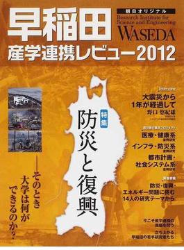早稲田産学連携レビュー 2012 特集防災と復興(朝日オリジナル)