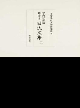 那波本白氏文集 宮内庁所蔵 影印 2 第六冊〜第十冊