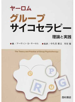ヤーロムグループサイコセラピー 理論と実践
