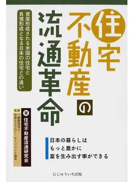 住宅不動産の流通革命 日本の暮らしはもっと豊かに富を生み出す事ができる 資産形成される米国の住宅と負債形成となる日本の住宅との違い