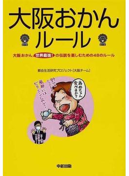 大阪おかんルール 大阪おかん世界最強!の伝説を楽しむための48のルール