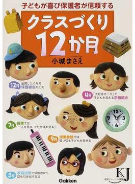 子どもが喜び保護者が信頼するクラスづくり12か月(教育ジャーナル選書)