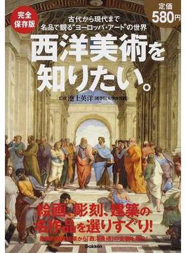 """西洋美術を知りたい。 古代から現代まで名品で観る""""ヨーロッパ・アート""""の世界 完全保存版"""