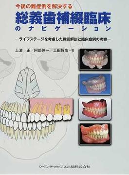 今後の難症例を解決する総義歯補綴臨床のナビゲーション ライフステージを考慮した機能解剖と臨床症例の考察