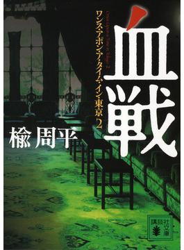 血戦(講談社文庫)
