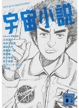 宇宙小説(講談社文庫)