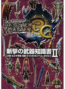 モンスターハンター3G斬撃の武器知識書 大剣・太刀・片手剣・双剣・ライトボウガン・ヘビィボウガン 2