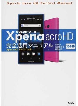 docomo Xperia acro HD SO−03D完全活用マニュアル