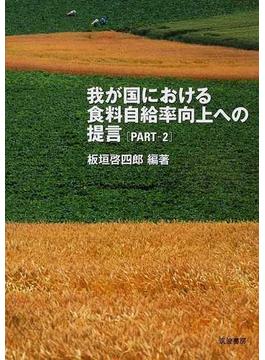 我が国における食料自給率向上への提言 PART2