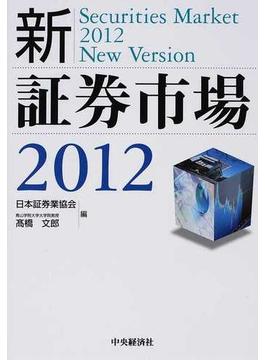 新・証券市場 2012
