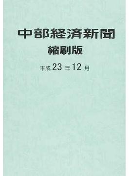 中部経済新聞縮刷版 平成23年12月