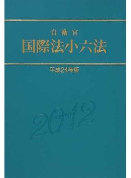 自衛官国際法小六法 平成24年版