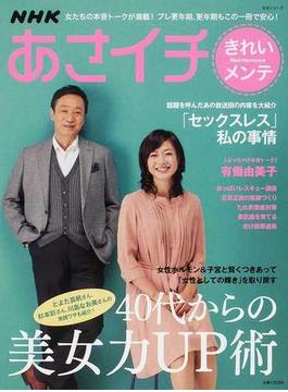 NHKあさイチきれいメンテ 40代からの美女力UP術