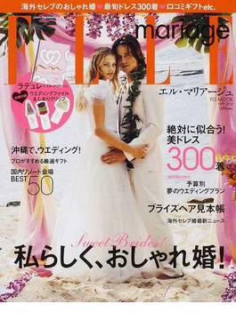エル・マリアージュ No9(2012) 私らしく、おしゃれ婚!