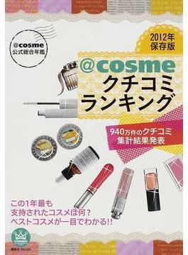 @cosmeクチコミランキング @cosme公式総合年鑑 2012年保存版 940万件のクチコミ集計結果発表