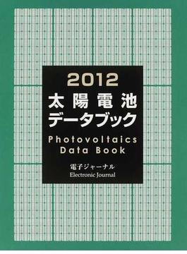 太陽電池データブック 2012
