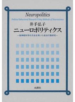 ニューロポリティクス 脳神経科学の方法を用いた政治行動研究