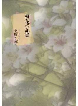 桐花の記憶