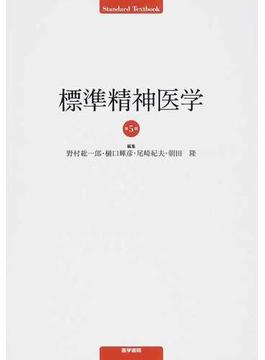 標準精神医学 第5版