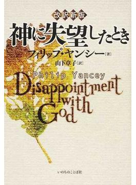 神に失望したとき 改訳新版