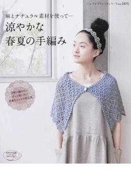 涼やかな春夏の手編み 麻とナチュラル素材を使って…(レディブティックシリーズ)