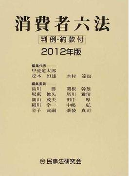 消費者六法 2012年版