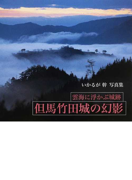 但馬竹田城の幻影 雲海に浮かぶ城跡 いかるが幹写真集