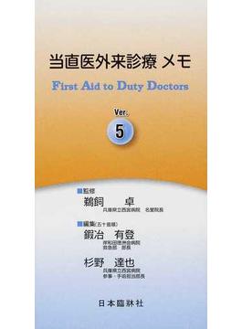 当直医外来診療メモ Ver.5