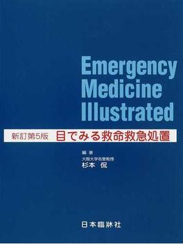 目でみる救命救急処置 新訂第5版