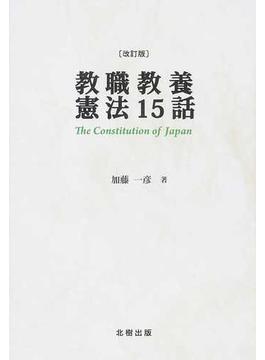 教職教養憲法15話 改訂版