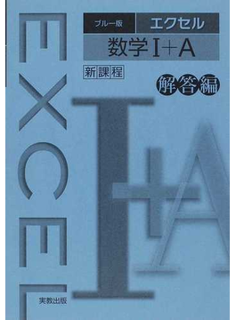 ブルー版エクセル数学Ⅰ+A 新課程 解答編