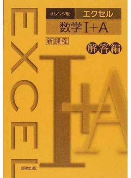 オレンジ版エクセル数学Ⅰ+A 新課程 解答編