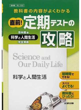 直前!定期テストの攻略啓林館版科学と人間生活 完全準拠