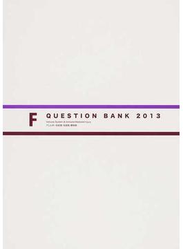 QUESTION BANK医師国家試験問題解説 2013vol.2F アレルギー性疾患・免疫病・膠原病