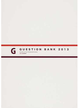 QUESTION BANK医師国家試験問題解説 2013vol.2G 血液・造血器疾患