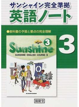 サンシャイン完全準拠英語ノート 教科書の予習と要点の完全理解 3