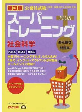 スーパートレーニングPLUS社会科学 要点整理+問題集 第3版