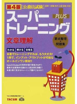 スーパートレーニングPLUS文章理解 要点整理+問題集 第4版