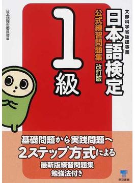 日本語検定公式練習問題集1級 文部科学省後援事業 改訂版