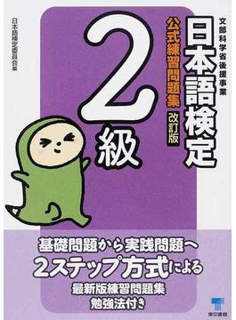 日本語検定公式練習問題集2級 文部科学省後援事業 改訂版